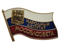 Народный депутат Мособлсовета (ММД)