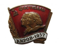 Киров Фестиваль 1957