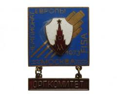 Чемпионат Европы Москва 1973 (оргкомитет)