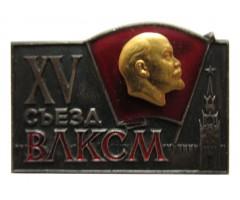 XV съезд ВЛКСМ