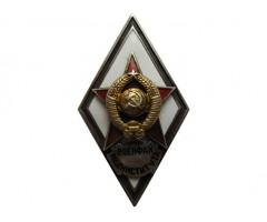 Знак выпускника Военфак. Мединститута