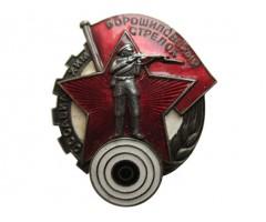 Ворошиловский стрелок Осоавиахим