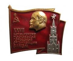 27 конференция Московской городской организации ВЛКСМ