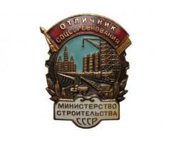 Отличник соцсоревнования министерство строительства СССР