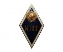 Знак выпускника МТИПП