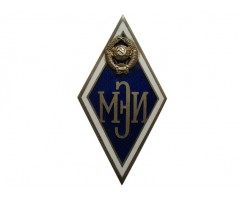 Знак выпускника МЭИ (серебро)