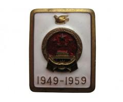 Знак Китай 1949-1959