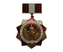 Ветеран 324 ВДКСД