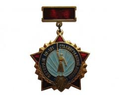 Ветеран 10-181 Сталинградской дивизии