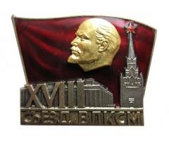 XVIII съезд ВЛКСМ