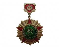 Ветеран 37-я армия