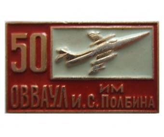 50 лет ОВВАУЛ им. И.С.Полбина