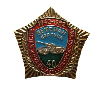 Ветеран 10 танк. днепр. корпуса