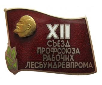 12 съезд профсоюза рабочих лесбумдревпрома