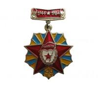 40 лет гвардейский берлинский краснознаменный истребительный авиационный полк