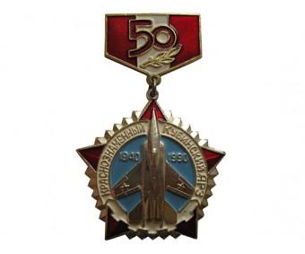 50 лет краснознаменный Кубинский АРЗ