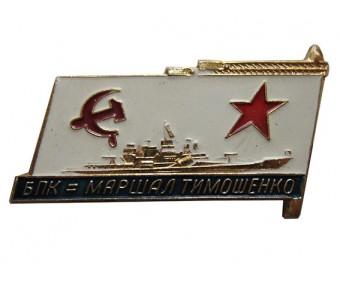 БПК Маршал Тимошенко