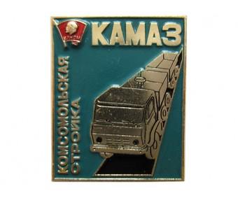 Комсомольская стройка КАМАЗ