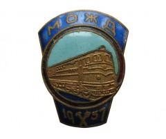 МОЖД 1957