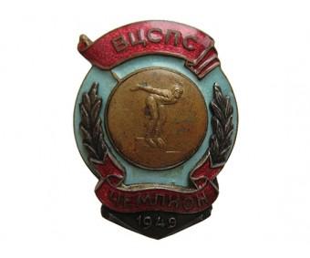 Чемпион ВЦСПС 1949