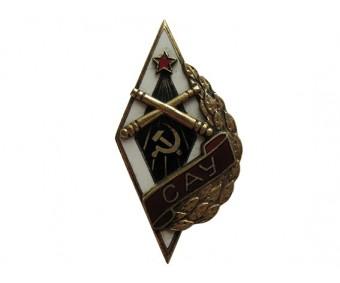 Знак выпускника САУ