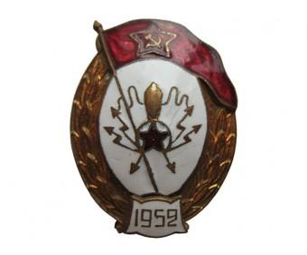 Знак выпускника среднего военного училища (Радиотехническое)
