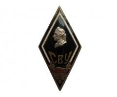 Знак выпускника СВУ