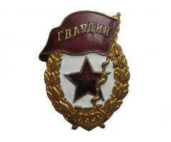Знак Гвардия СССР (военный тип)