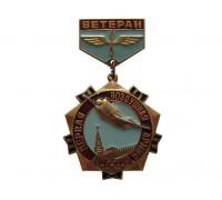 Ветеран первая воздушная армия