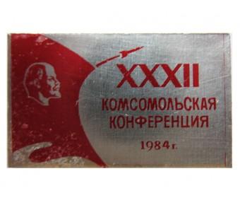 32 комсомольская конференция