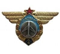 Знак классности авиации ДОСААФ СССР (летчик 2 класса)