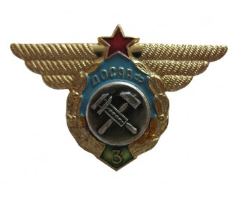 Знак классности авиации ДОСААФ СССР (борттехник 3 класса)