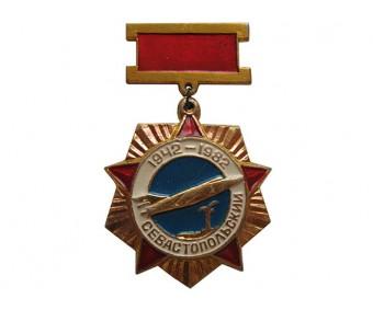 Ветеран Севастопольский авиа полк