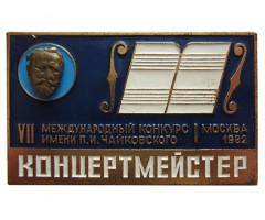 VII международный конкурс имени П.И.Чайковского (Концертмейстер)