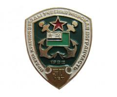 Ордена красной звезды учебная морская погранчасть 50 лет