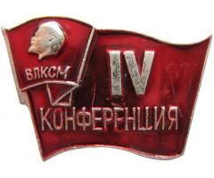 4 конференция ВЛКСМ