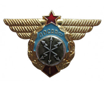 Знак классности авиации ДОСААФ СССР (бортрадист 1 класса)