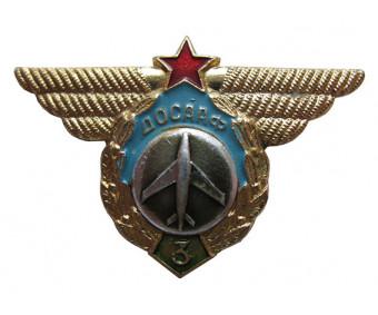 Знак классности авиации ДОСААФ СССР (летчик 3 класса)