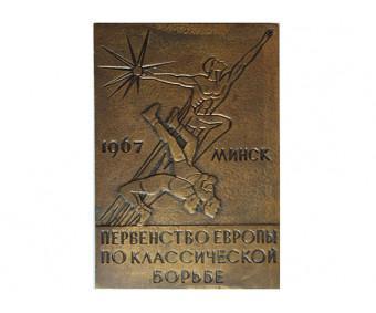 Первенство европы по классической борьбе Минск 1967