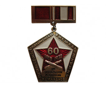 Коломенское высшее артиллерийское командное училище 60 лет