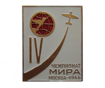 4 чемпионат мира Москва-1966