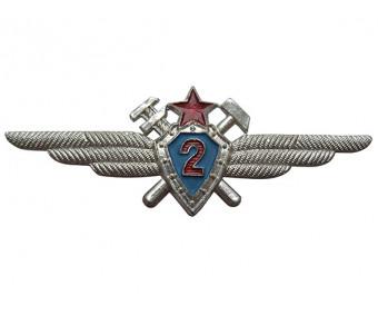 Нагрудный знак специалиста инженерно-авиационной службы 2 класса