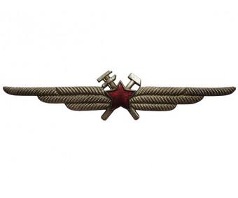 Нагрудный знак специалиста инженерно-авиационной службы обр.1949 г