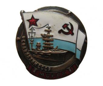 Моряк Осоавиахим СССР