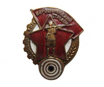 Ворошиловский стрелок Осоавиахим (малый)