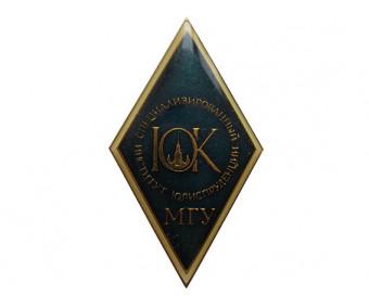 Специализированный институт юриспруденции МГУ