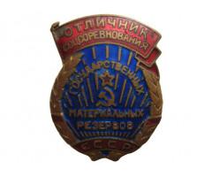 Отличник соцсоревнования государственных материальных резервов СССР