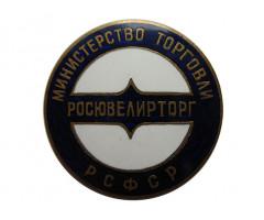 Росювелирторг Министерство торговли РСФСР