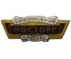 Мосторг г.Москвы