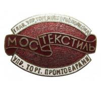 Мостекстиль Упр.торговли промтоварами